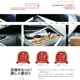 株式会社リオエンターテイメントデザインの画像